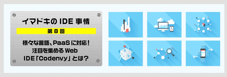 イマドキのIDE事情 第8回様々な言語、PaaSに対応!注目を集めるWeb IDE「Codenvy」とは?