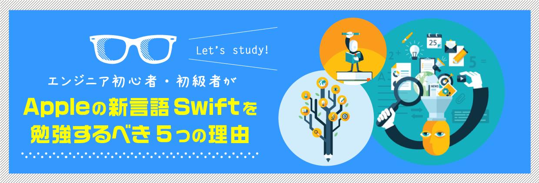 エンジニア初心者・初級者がAppleの新言語Swiftを勉強するべき5つの理由