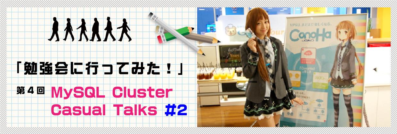 「勉強会に行ってみた!」第4回「MySQL Cluster Casual Talks #2」