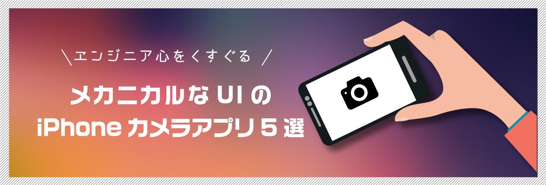 エンジニア心をくすぐる、メカニカルなUIのiPhoneカメラアプリ5選