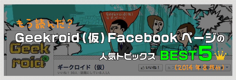 もう読んだ? Geekroid(仮)Facebookページの人気トピックスBEST5(2014年8月分)