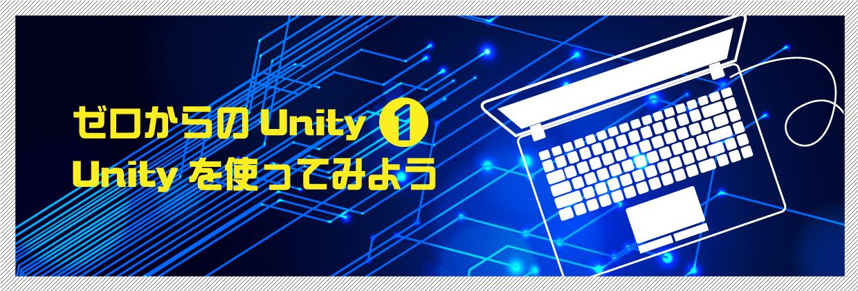 ゼロからのUnity(1)Unityを使ってみよう