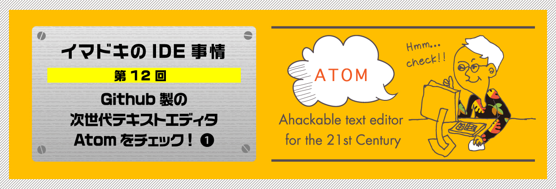 イマドキのIDE事情 第12回Github製の次世代テキストエディタAtomをチェック!(1)