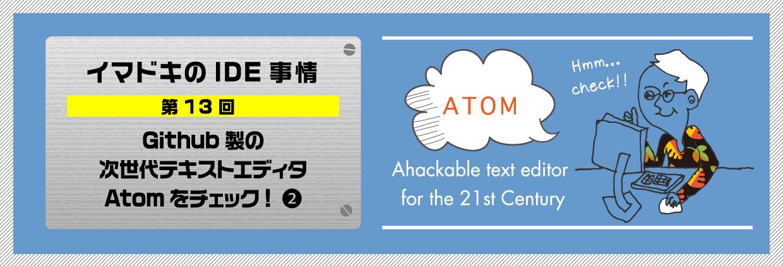 イマドキのIDE事情 第13回Github製の次世代テキストエディタAtomをチェック!(2)