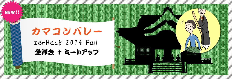 カマコンバレー「ZenHack 2014 Fall 坐禅会+ミートアップ」
