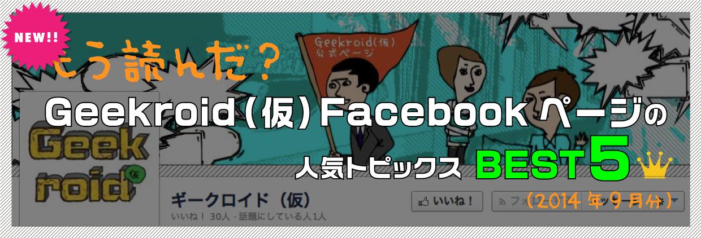 もう読んだ? Geekroid(仮)Facebookページの人気トピックスBEST5(2014年9月分)
