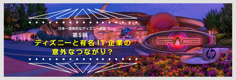 日本一現実的なディズニー夜話第5回:ディズニーと有名IT企業の意外なつながり?