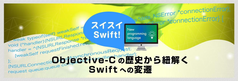 スイスイSwift!第1回Objective-Cの歴史から紐解くSwiftへの変遷