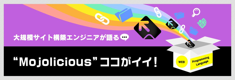 """大規模サイト構築エンジニアが語る""""Mojolicious""""ココがイイ!"""