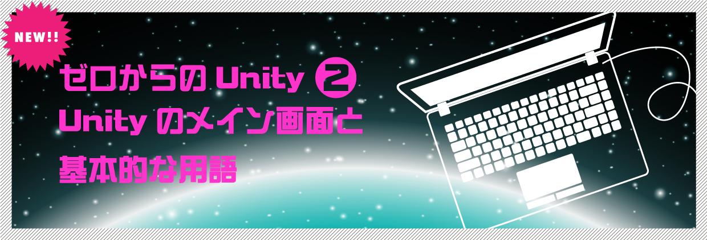 ゼロからのUnity(2)Unityのメイン画面と基本的な用語