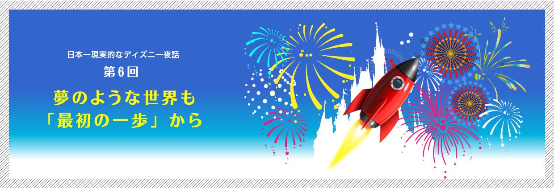 日本一現実的なディズニー夜話第6回:夢のような世界も「最初の一歩」から
