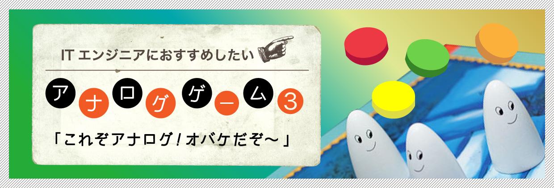 ITエンジニアにおすすめしたいアナログゲーム (3)「これぞアナログ!オバケだぞ~」