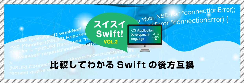 スイスイSwift!第2回比較してわかるSwiftの後方互換
