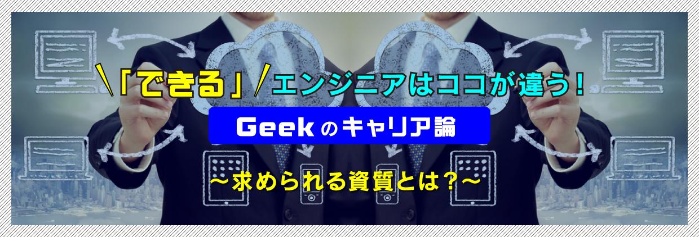 「できる」エンジニアはココが違う!Geekのキャリア論~求められる資質とは?