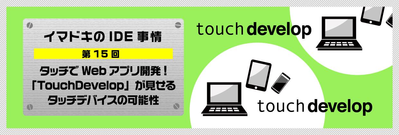 イマドキのIDE事情 第15回タッチでWebアプリ開発!「TouchDevelop」が見せるタッチデバイスの可能性