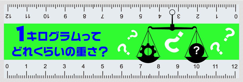 1キログラムってどのくらいの重さ?