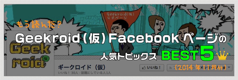 もう読んだ? Geekroid(仮)Facebookページの人気トピックスBEST5(2014年11月分)