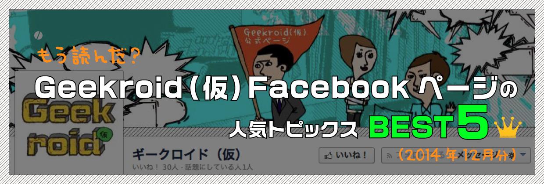 もう読んだ? Geekroid(仮)Facebookページの人気トピックスBEST5(2014年12月分)