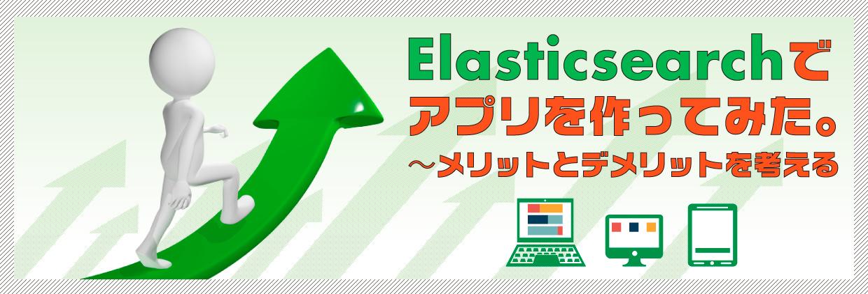 Elasticsearchでアプリを作ってみた。~メリットとデメリットを考える