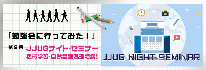 「勉強会に行ってみた!」第9回「JJUGナイト・セミナー 機械学習・自然言語処理特集!」