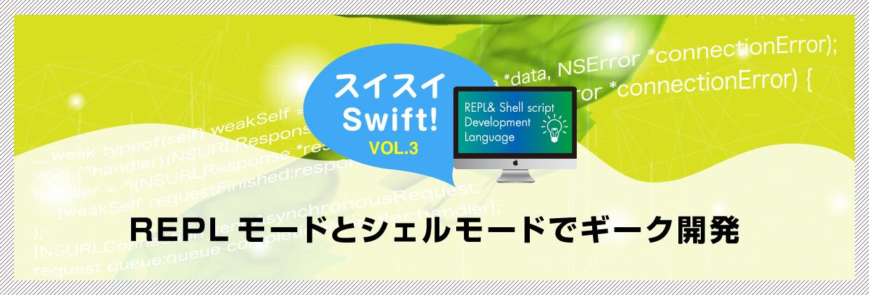 スイスイSwift!第3回REPLモードとシェルモードでギーク開発