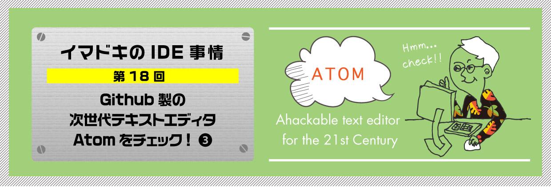 イマドキのIDE事情 第18回Github製の次世代テキストエディタAtomをチェック!(3)