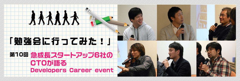 「勉強会に行ってみた!」第10回「急成長スタートアップ6社のCTOが語る Developers Career event」
