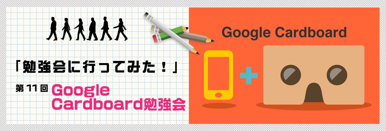 「勉強会に行ってみた!」第11回「Google Cardboard勉強会」