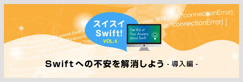 スイスイSwift!第4回Swiftへの不安を解消しよう-導入編-