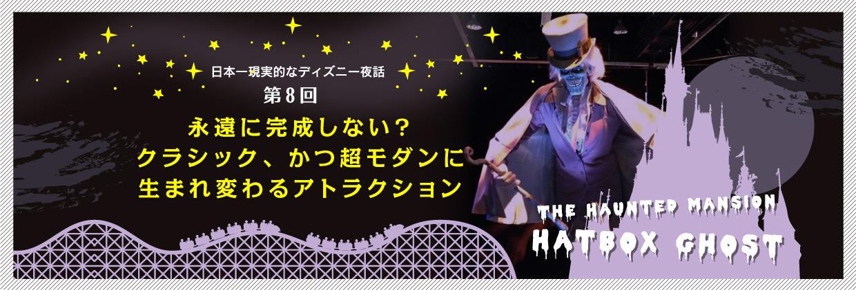 日本一現実的なディズニー夜話第8回:永遠に完成しない?クラシック、かつ超モダンに生まれ変わるアトラクション