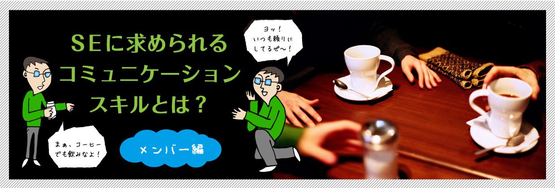 SEに求められるコミュニケーションスキルとは? 〜対メンバー編〜