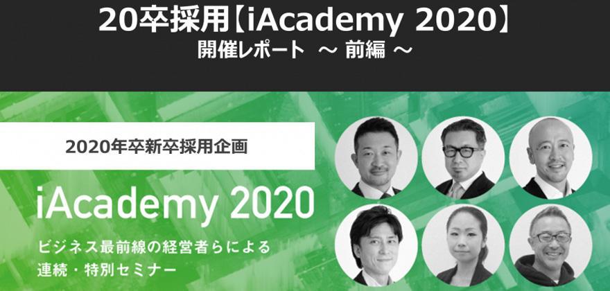 20卒採用【iAcademy2020】開催レポート~前編~「日本発、世界で勝てるビジネスモデルとは?~プラットフォーム戦略を学ぶ、ワークショップ講座~」