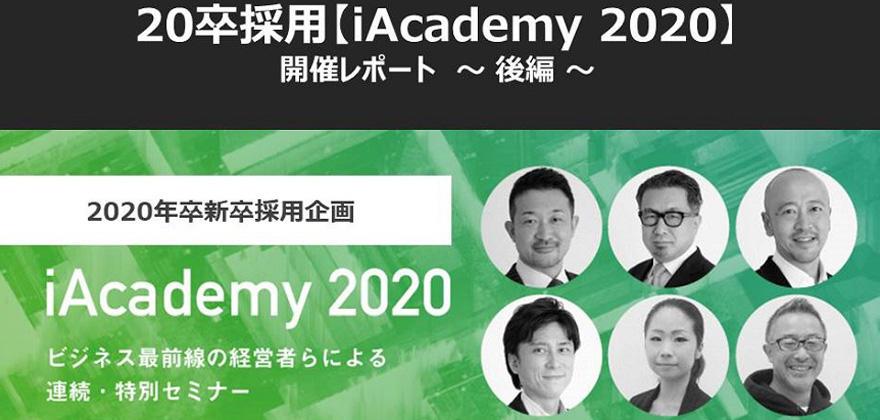 20卒採用【iAcademy2020】開催レポート~後編~「次世代の『Beauty×EC』日本一を目指す若手経営者が語る、国内EC市場のポテンシャル」